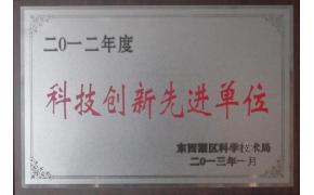 """武汉最新网赚包赚包赔荣膺2012年度东西湖区""""科技创新先进单位"""""""