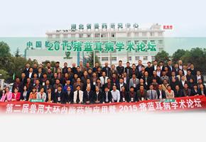 2015回盛豬藍耳病學術論壇