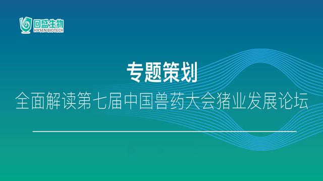 第七屆中國獸藥大會豬業發展論壇