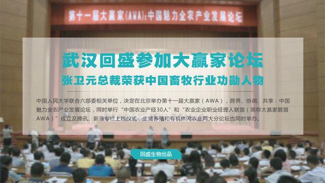 張衛元榮獲中國畜牧行業功勛人物