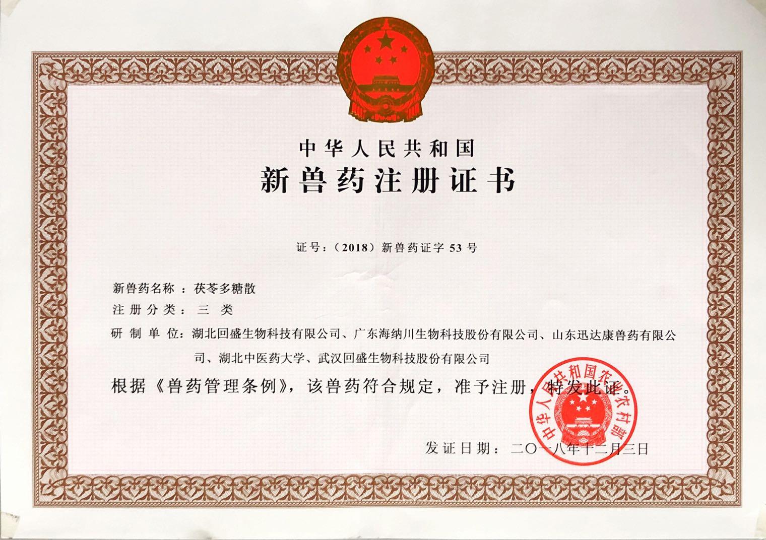 新兽药注册证书(茯苓多糖散)