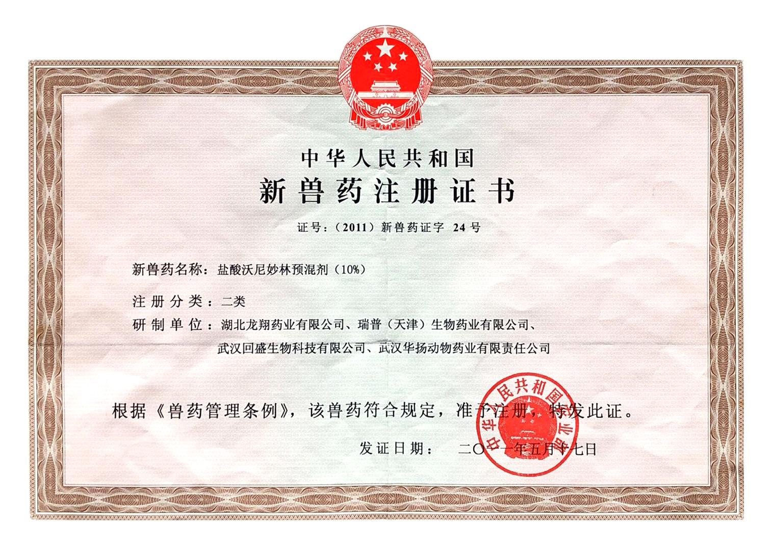 新兽药注册证书(盐酸沃尼妙林)