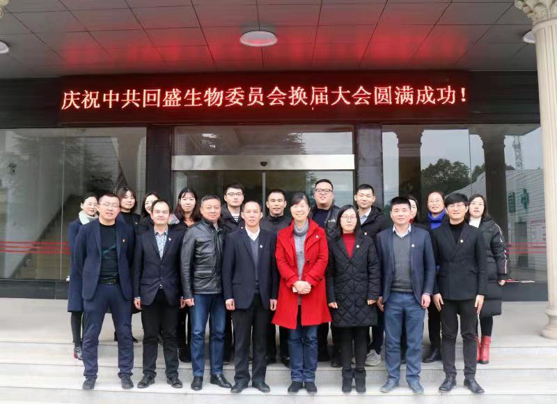 中共武漢回盛生物科技股份有限公司委員會換屆圓滿結束