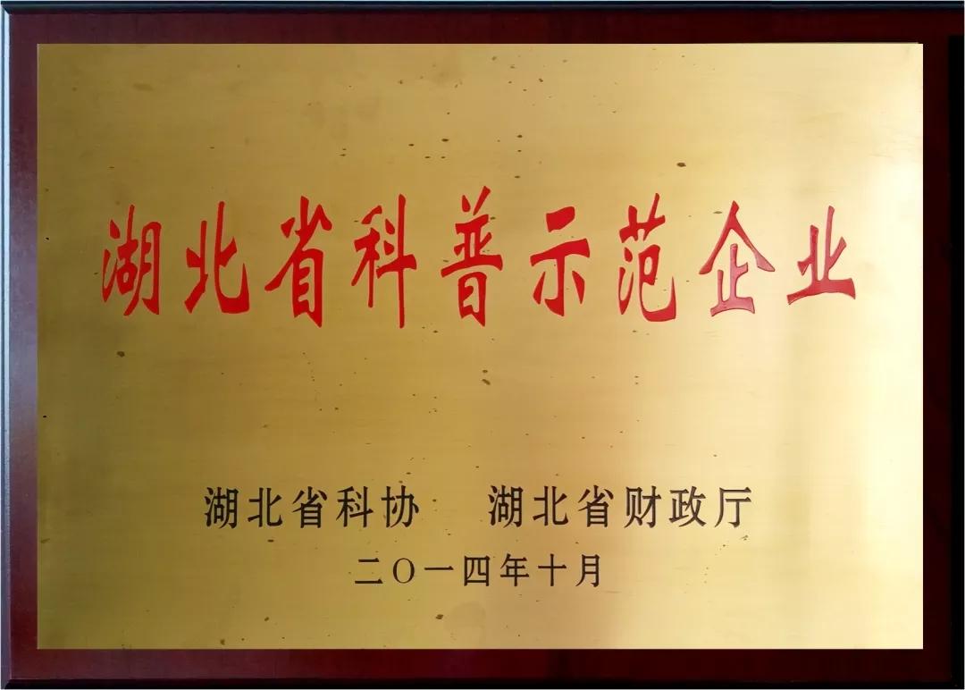 湖北省科普示范企業