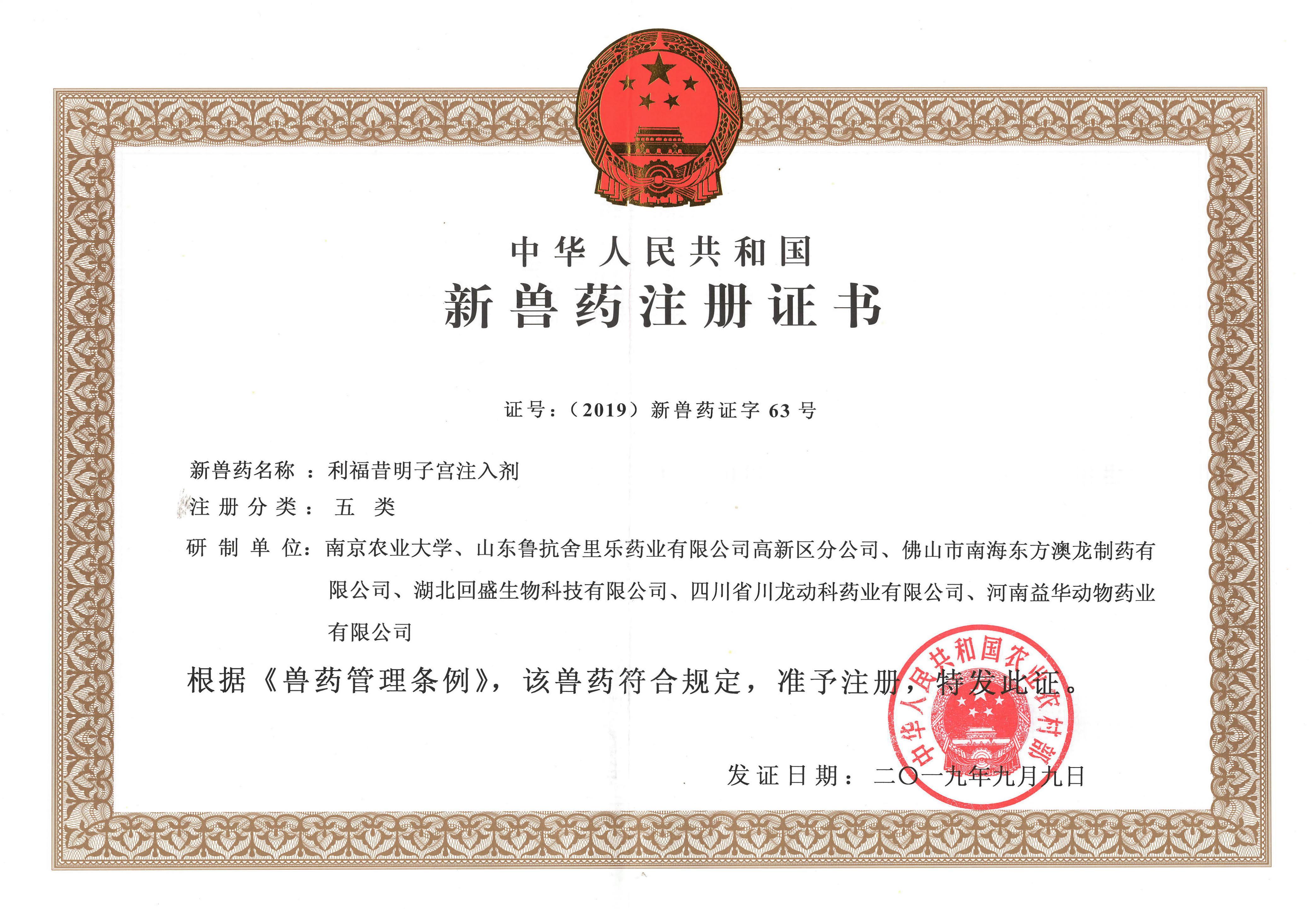 新兽药证书(利福昔明子宫注入剂)