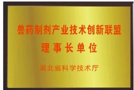 獸藥制劑產業技術創新聯盟理事長單位
