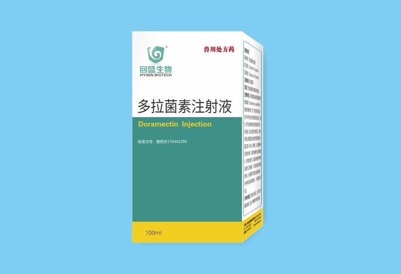 多拉菌素注射液