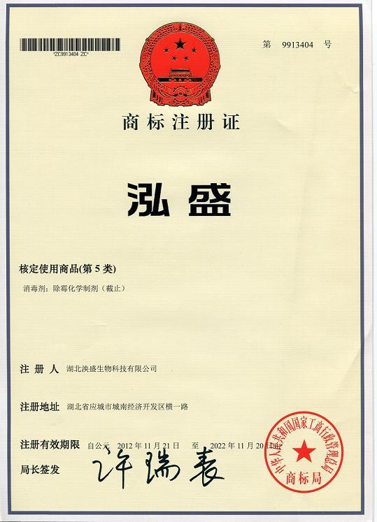 泓盛商标注册证