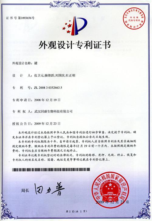 外观设计专利证书(罐专利)