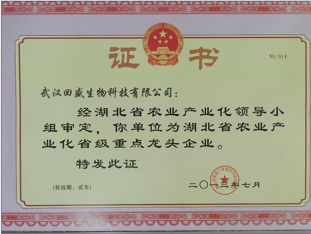 湖北省农业产业化省级重点龙头企业