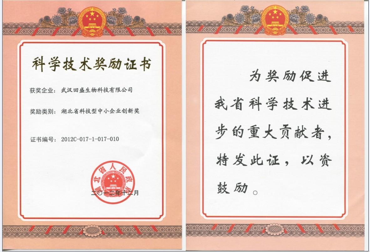 湖北省科技型中小企业创新奖