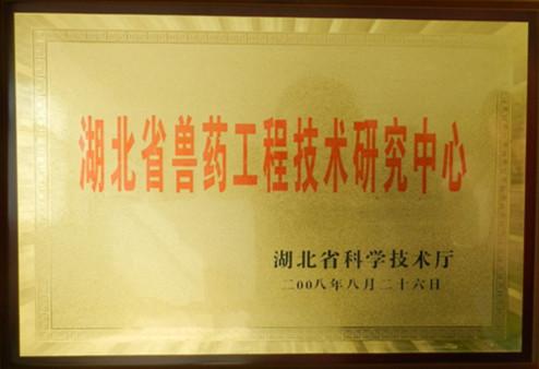 湖北省獸藥工程技術研究中心